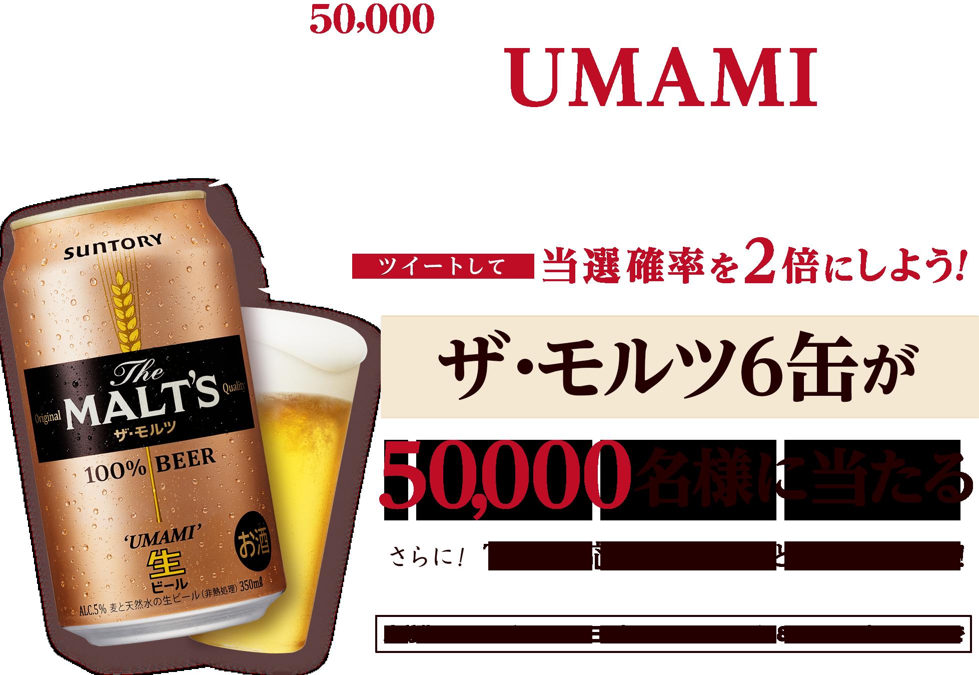 サントリーのザ・モルツUMAMI実感キャンペーンが6缶セットが抽選で5万名に当たる。~8/19。