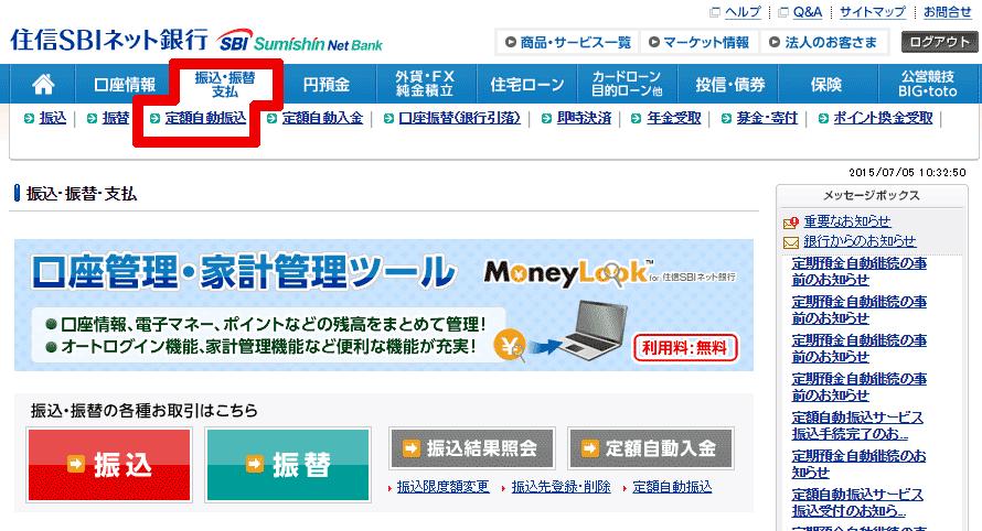 住信SBIネット銀行の定額自動振込サービスで家賃を毎月無料で振り込む方法。手数料無料で全自動。新生銀行には無いぞ。