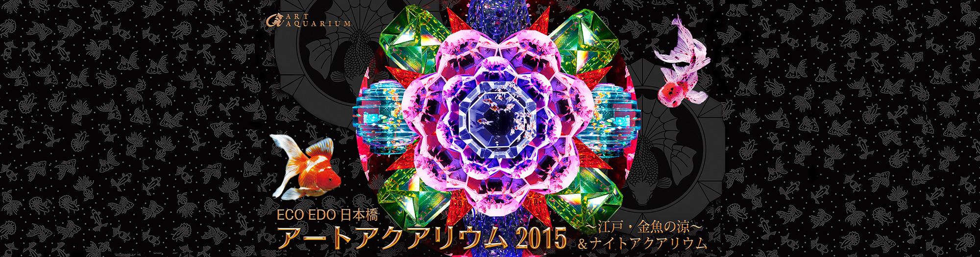 東京・日本橋でアートアクアリウム2015~江戸・金魚の涼~&ナイトアクアリウムを開催中。詳細不明だけどWEBページのデザインが良いだけで、デートに行きたくなる良い例。~9/23。