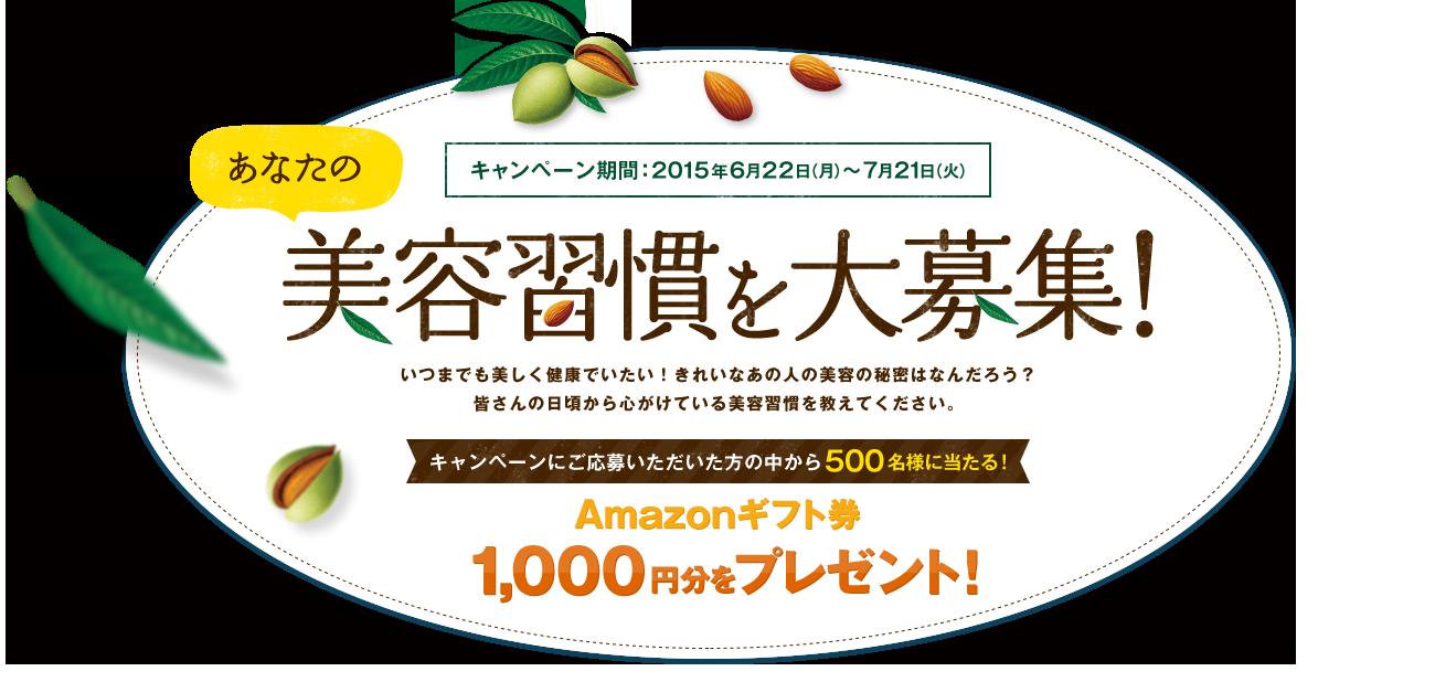 グリコの美容習慣を大募集キャンペーンでアマゾンギフト券1000円分が500名に当たる。~7/21。