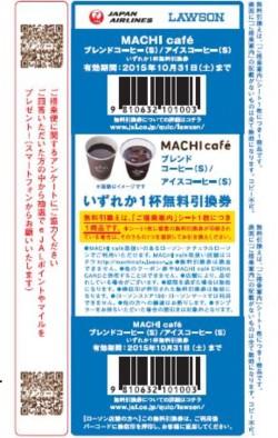 JALタッチ&ゴーサービスで飛行機に乗ると、ローソンのマチカフェSサイズかお茶が貰える。マクドナルドさようなら。~12/31。