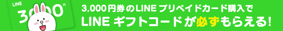 セブン-イレブンでLINEプリペイドカード3000円購入で300円、5000円分で500円分のLINEギフトコードがもれなく貰える。グルーポンも1割引きへ?
