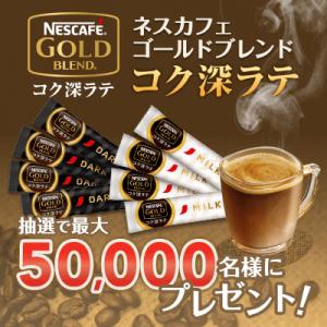 auスマートパスで「ネスカフェ ゴールドブレンド コク深ラテ」が抽選で5万名に当たる。ネスカフェバリスタは会社で申し込むと無料で貰えるぞ。~9/4。