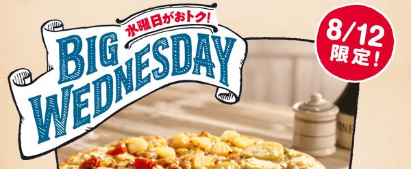 ドミノ・ピザで本日限定Lサイズピザか1999円、Mサイズが1399円となるクーポンを配信中。