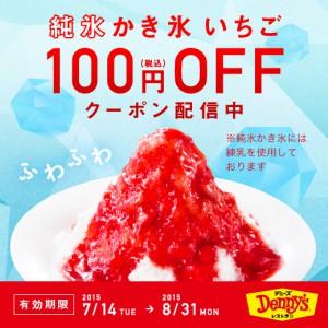 Yahoo!けんさクーポンでデニーズの「純氷」氷いちごが100円引となるクーポンを配信中。~8/31。