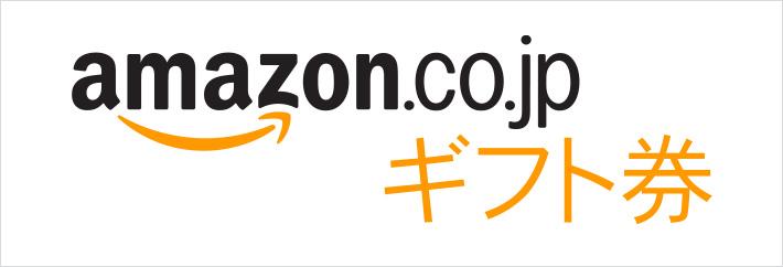 My SoftBankでAmazonギフト券が購入可能に。「ソフトバンクまとめて支払い」で携帯電話料金とまとめて引き落とし可能へ。Tポイントのアマギフ化は出来ない。8/3~。