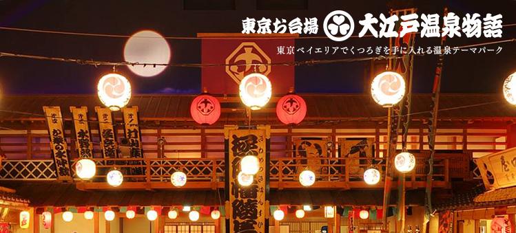 大江戸温泉 お台場の割引情報・クーポンまとめ。最安値はセゾンカード。JAL、JP、エポスカードも安いがやっぱりデイリーPlus。