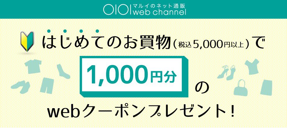 マルイオンラインショップで初めて5000円以上買うと、1000円分のクーポンが貰える。~8/16。
