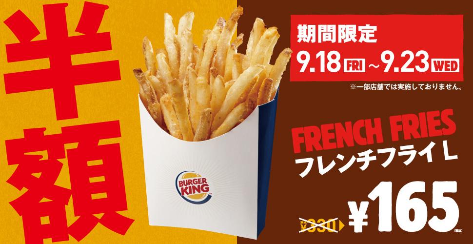 バーガーキングでフレンチフライが330円⇒165円の半額セールを開催中。