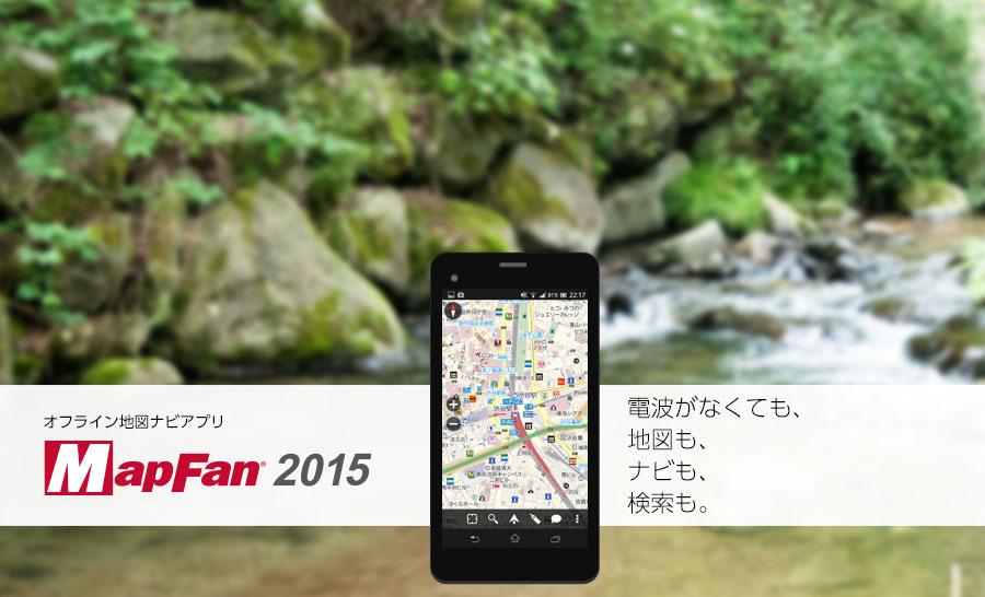 オフラインで利用でき、VICS受信&渋滞回避ナビ可能なAndroidアプリ「MapFan2015」が100円でセール中。段々値上げするから早く買おう。~10/12。