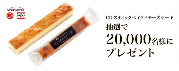 auスマートパスでスティックベイクドチーズケーキが抽選で2万名に当たる。サークルKサンクスで引き換え可能。~9/10。