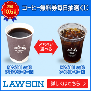 Yahooで「ローソン」と検索すると、ローソンMACHI cafeホット/アイスが抽選で10万名に当たる。~9/30。