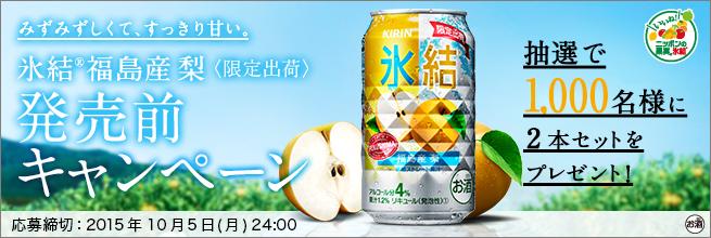 キリンの氷結 福島県産 梨 2本セットが抽選で1000名に当たる。~10/5。