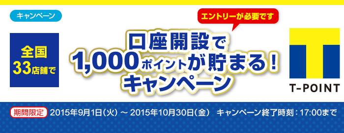 新生銀行を店舗で新規口座開設すると1000Tポイントが貰える。新生銀行を持つメリットとは。~10/30 17時。