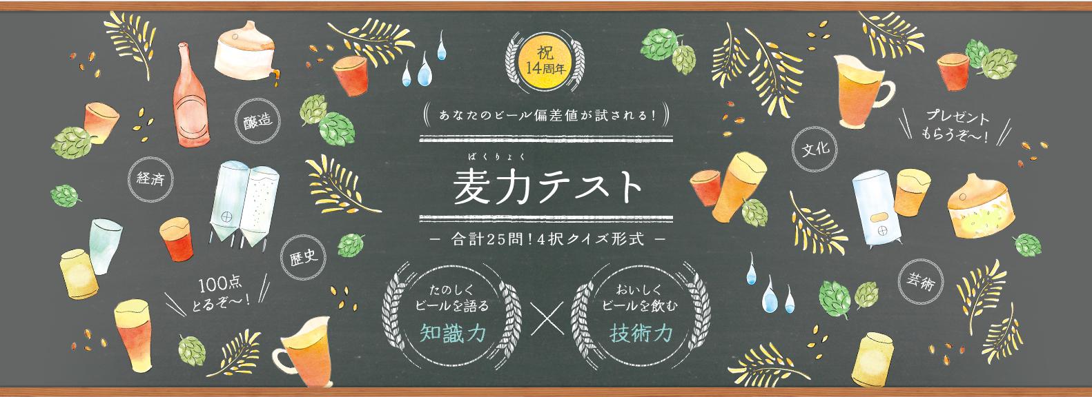 キリンの麦力テストでキリン一番搾り生ビール350ml缶6本とオジナルビアコースターが抽選で100名に当たる。~9/23。