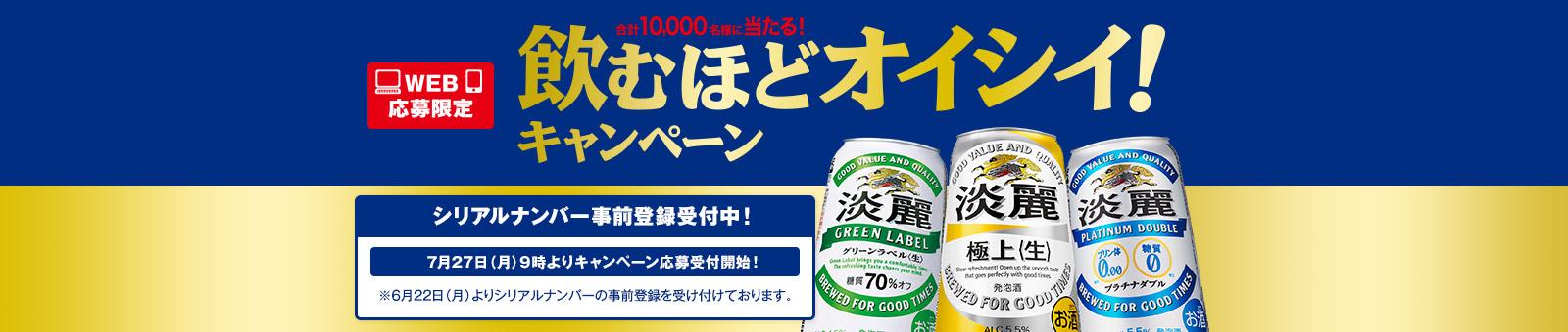 KIRINの淡麗 飲むほどオイシイキャンページで淡麗を買うと抽選で6000名に350ml×6本セットなどが当たる。貰った淡麗で応募しよう。~9/30。