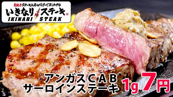 楽天の買うクーポンで「いきなり!ステーキ」 のプリペイド機能付き【肉マイレージマネー2,500円分+カード発行料108円が1,980円で販売中。