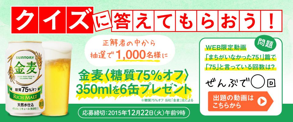 サントリーの金麦〈糖質75%オフ〉(350ml缶)6本セットが抽選で1000名にその場で当たる。~1/19時。