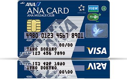 特典が使える維持費の安いANAクレジットカードはこれ。「ANA TOP&ClubQ PASMO マスターカード」「ANA VISA Suicaカード」の年会費が811円/年。