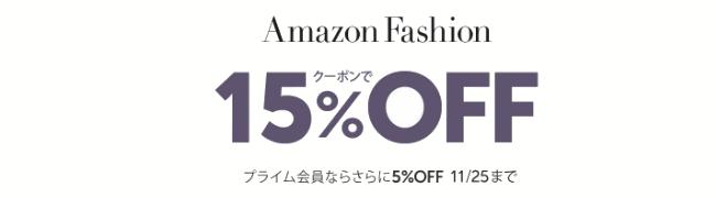 リアル店舗で試着したファッションアイテムをアマゾンや楽天などで安く買う方法。