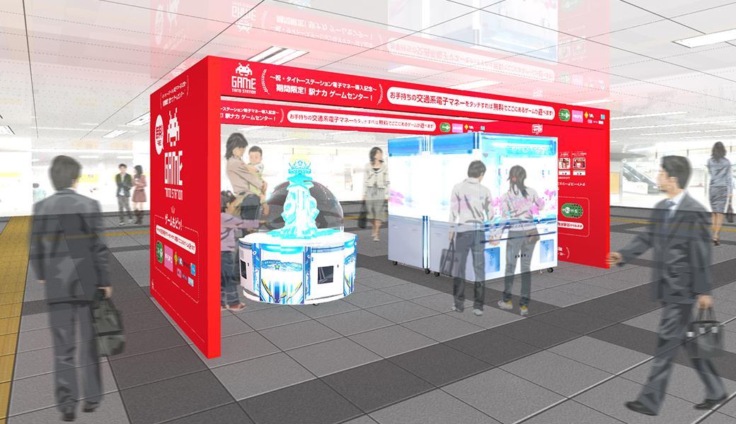 JR秋葉原駅に「駅ナカゲームセンター」が期間限定オープン。Suicaタッチでクレーンゲームが無料で遊べる。11/20~11/21。