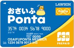 JCBプリペイド機能付きPontaカード「おさいふPonta」が誕生へ。毎月抽選で1万名に1000円分のボーナスチャージが当たる。~2/29。
