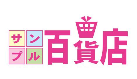 ポンパレでサンプル百貨店で使える2000円分プリペイドカードが1000円で販売中。サンプル百貨店側は既存も使えたぞ。