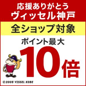 楽天ヴィッセル神戸応援で買いまわりキャンペーンを開催中。ポイント最大10倍で10万円以上購入だと全品1割引き。