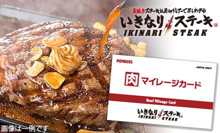 【初回限定1327円】グルーポンで「いきなり!ステーキ」 のプリペイド機能付き【肉マイレージマネー2,500円分+カード発行料108円が1,980円で販売中。
