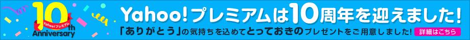 Yahooプレミアム会員の人向けに抽選で2000名にモスバーガーが当たる。