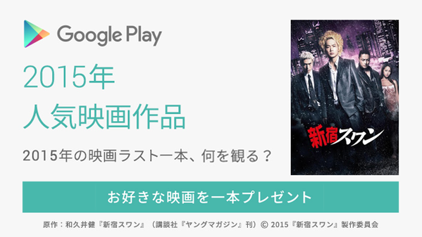 GooglePlayで映画1本75%OFFとなるレンタルクーポンを配信中。