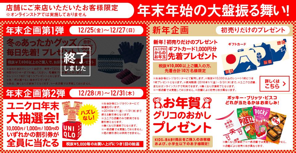 ユニクロ年末大抽選会で店舗で商品を買うと割引券がもれなく貰える。1万円以上購入先着10万名にギフトカード1000円分、キッズ用お菓子もあり。~12/31。