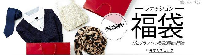 アマゾンでファッション福袋が予約開始。その他新年・福袋セールもあり。~1/15。