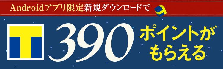 Yahoo!ニュースアプリを新規でインストールすると、390Tポイントがもれなく貰える。