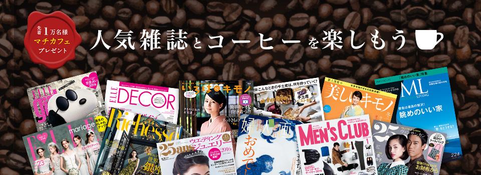 gifteeで雑誌の試読版を送るとローソンMACHI cafeが先着1万名に当たる。~12/22時。
