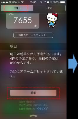 AmazonアプリのTodayウィジェットを始めてインストールすると、もれなくアマゾンポイント200円分が貰える。~1/15。
