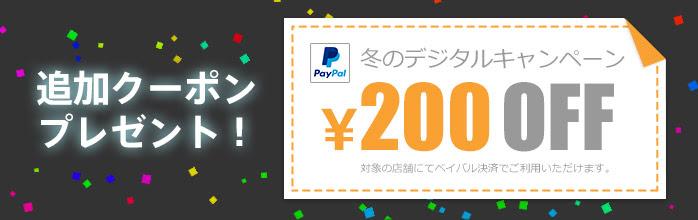 PaypalでDMM.com、グルーポン、PlayStationStore、ヤマダウェブコムなどで500円以上で使える200円引きクーポンを発行中。~12/31。