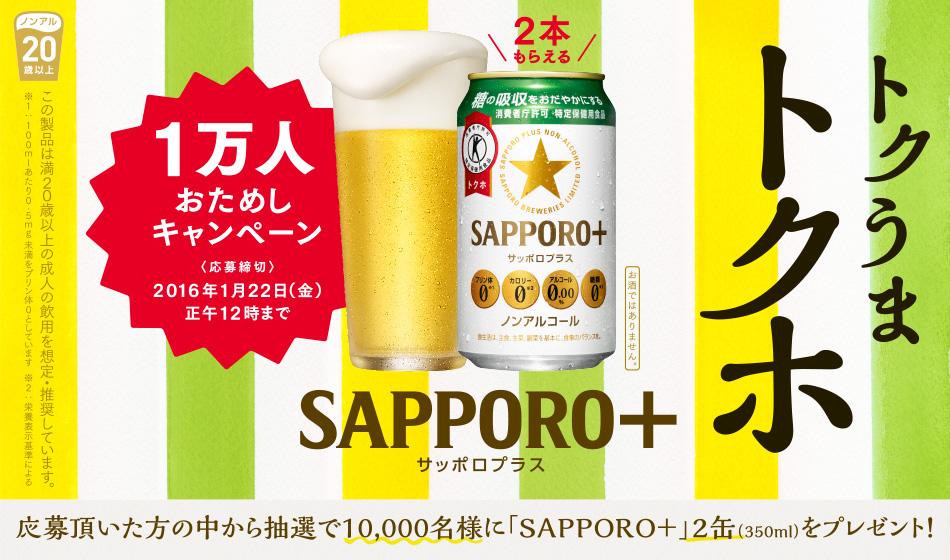 サッポロビールのトクホノンアルコール飲料「SAPPORO+」が抽選で1万名に当たる。~1/20 12時。