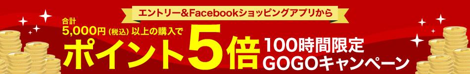 楽天で大体のショップがfacebookをいいねするとポイント5倍キャンペーン。