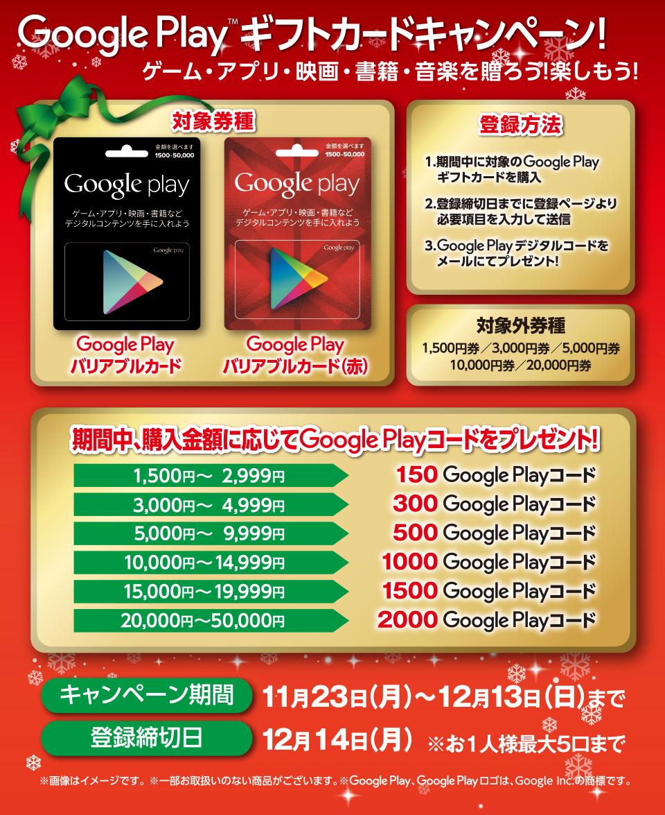 セブン-イレブンでバリアブルGoogle Play ギフトカード10000円分を買うと1000円分、2万円分購入で2000円分のデジタルコードがもれなく貰える。最大10%還元中。