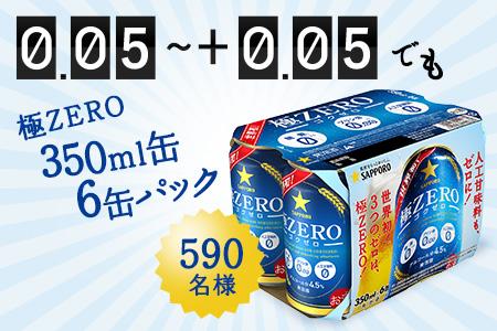 サッポロビールでクソゲーを楽しむと極ZERO 350ml×6缶が抽選で590名に当たる。~2/1 12時。