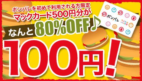 ポンパレで「マックカード500円分」を250円で販売中。ハンバーガーを買うと現金でお釣りがもらえるぞ。