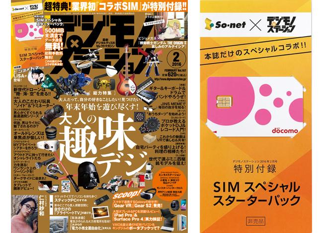 ヤフオクで0円SIM付属の「デジモノステーション2016年2月号」が2000円で取引中。