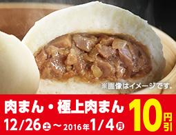 ローソンで「肉まん・極上肉まん」が10円引きセール。