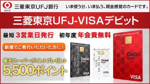 楽天の買うクーポン経由で三菱東京UFJ-VISAデビットを申し込むと、楽天5500ポイントがもれなく貰える。