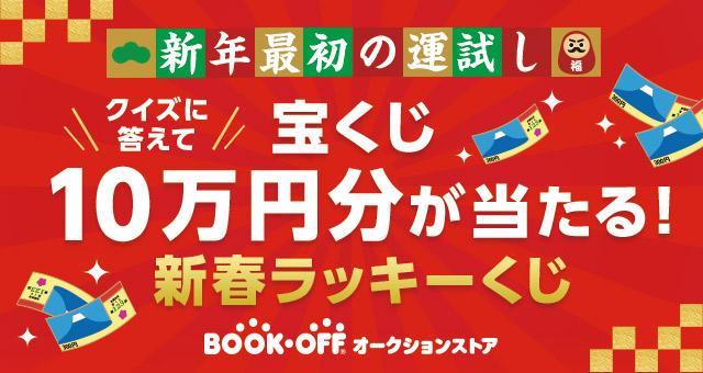 Yahoo!ズバトクで抽選で500名にBOOKOFFの1000円引きクーポンが当たる。〜1/11 12時。