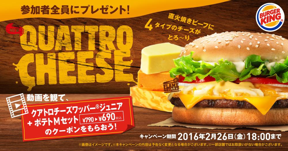 バーガーキングのクアトロチーズワッパージュニア+ポテトMセットが100円引きとなるクーポンを配信中。~2/26 18時。