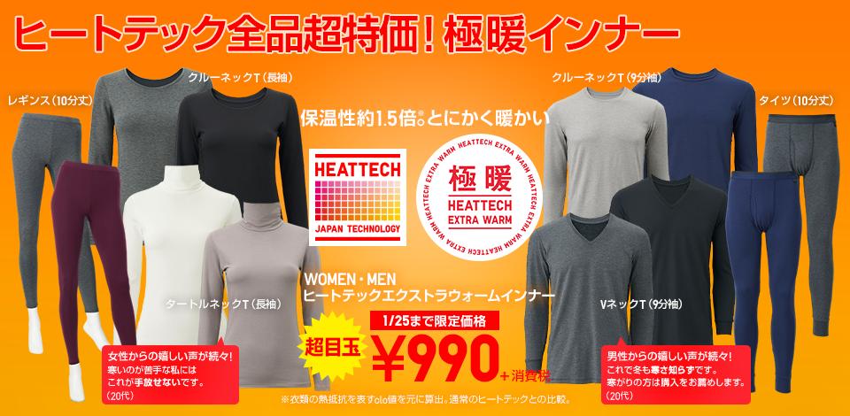 ユニクロのヒートテック、エクストラも含めて990円で販売中。西日本やばいな。~1/25。