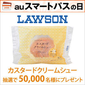 auスマートパスでローソン カスタードクリームシューが抽選で5万名に当たる。