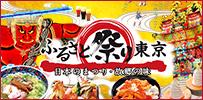 東京ドームでふるさと祭りを開催予定。全国のどんぶりや寿司、ラーメン、スイーツの食べ比べが出来るぞ。1/8~1/17。